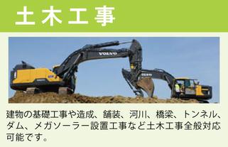 土木工事。建物の基礎工事や造成、舗装、河川、橋梁、トンネル、ダム、メガソーラー設置工事など土木工事全般対応可能です。
