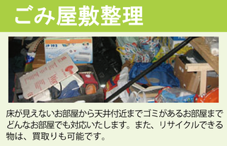 ゴミ屋敷整理。床が見えないお部屋から天井付近までゴミがあるお部屋までどんなお部屋でも対応いたします。また、リサイクルできる物は、買取りも可能です。