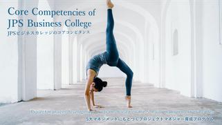 JPSビジネスカレッジのコアコンピタンスのイメージ画像