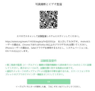 PMP®オンライン試験_写真撮影時のQRコードのイメージ画像
