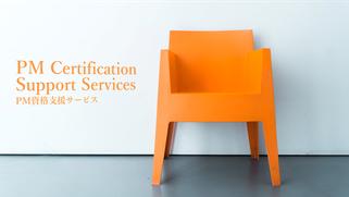 PMP®資格支援サービス紹介のイメージ画像
