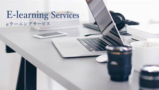 eラーニングサービス紹介のイメージ画像