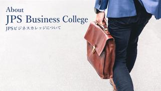 JPSビジネスカレッジ紹介ページの画像