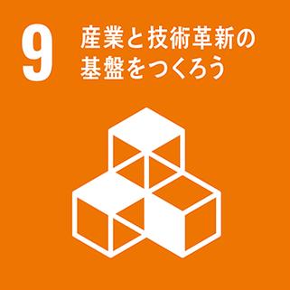 アクション9:産業と技術革新の基盤を作ろう