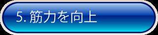 マッスルリセッティングとは?〜中国人医師が開発した東洋医学による痛みの改善法、マッスルリセッティング