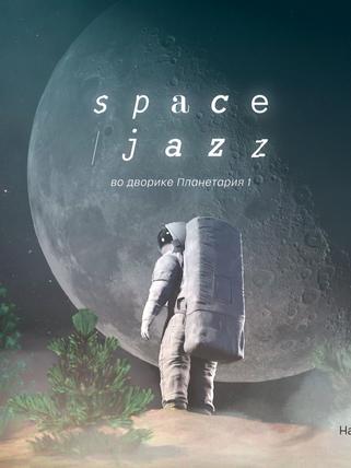 2021.09.08. Space jazz во дворике Планетария 1 - Питер-Афиша