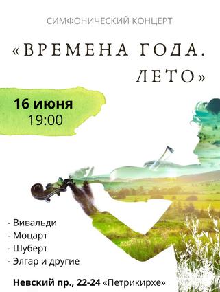 Симфонический концерт «Времена года. Лето» 16 июня