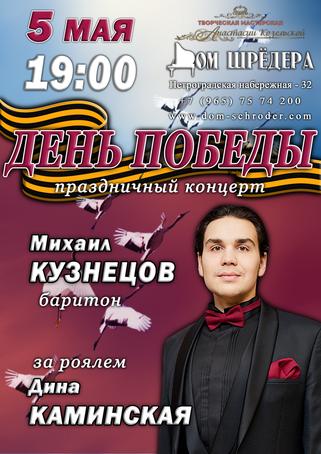 5 мая 2021 г 19:00 ч Концерт ко Дню Победы Михаил Кузнецов