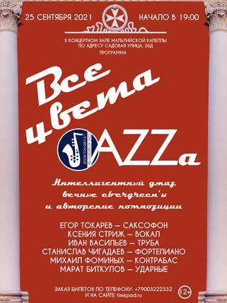 25 сентября - концерт - Все цвета JAZZA - Питер-Афиша