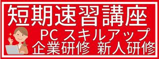 短期速習講座 PCスキルアップ 企業研修・新人研修