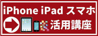 iPhone iPad スマホ 活用講座