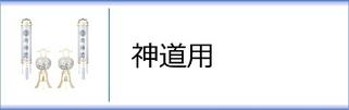 神道用盆提灯のページへ