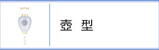 神道用盆提灯 壺型のページへ