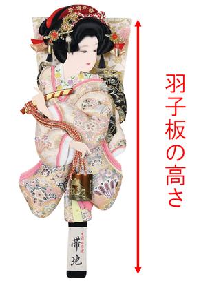 羽子板「正絹帯地振袖」の高さイメージ