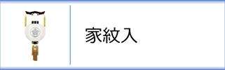 御殿丸(家紋入)のページへ