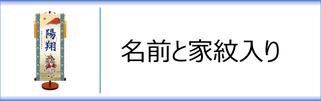 モダン友禅名入掛軸(家紋入)男の子用のページへ