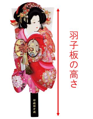 羽子板「正絹振袖」の高さイメージ