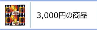 初盆返礼品 3,000円のページへ