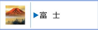 掛軸「富士」のページへ