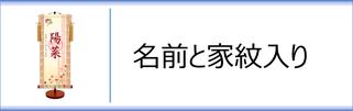 モダン友禅名入掛軸(家紋入)女の子用のページへ