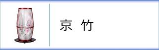 霊前灯「京竹」のページへ