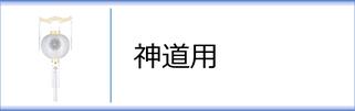 神道用御殿丸のページへ