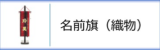 名前旗(博多織・小倉織・久留米絣)のページへ