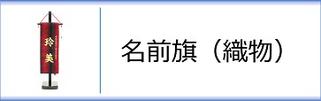 名前旗(女の子用)博多織・小倉織・久留米絣のページへ