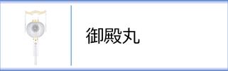 神道用盆提灯 御殿丸のページへ