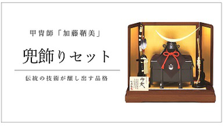 鞆美作 兜飾りセットのページ