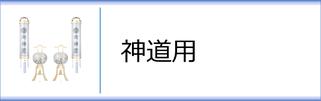 神道用行灯・住吉セットのページへ