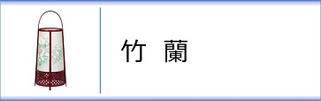 霊前灯「竹蘭」のページへ