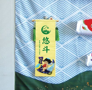 キャンバス鯉のぼり用押絵名前旗飾り(中)