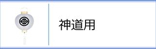 神道用門提灯のページへ