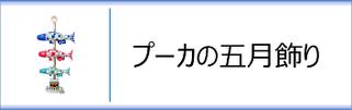 Puca プーカのページへ