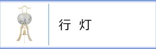 神道用盆提灯 行灯のページへ