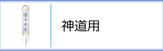神道用住吉のページへ