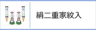 行灯・住吉セット(絹二重 家紋入)のページへ