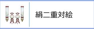 行灯・住吉セット(絹二重対絵)のページへ