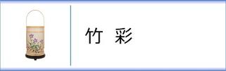 霊前灯「竹彩」のページへ