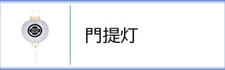 神道用盆提灯 門提灯のページへ