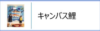 キャンバス鯉のぼりのページへ