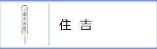 神道用盆提灯 住吉のページへ