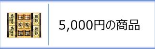 初盆返礼品 5,000円のページへ