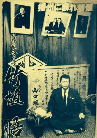 月刊実話時代1988年2月号のグラビアを飾った竹中組当時の竹垣悟。撮影は名カメラマン・中村龍生。