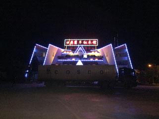 Prächtig: Chinesisches Zollamt bei Nacht