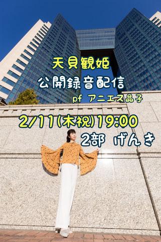 横浜でのワンマンライブ、2部のテーマは元気