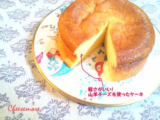 山羊チーズのケーキ