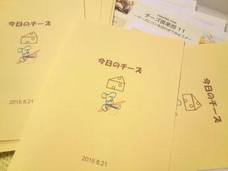 8/21 PASONA チーズ倶楽部の資料