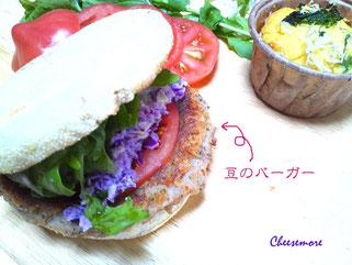 豆のバーガー